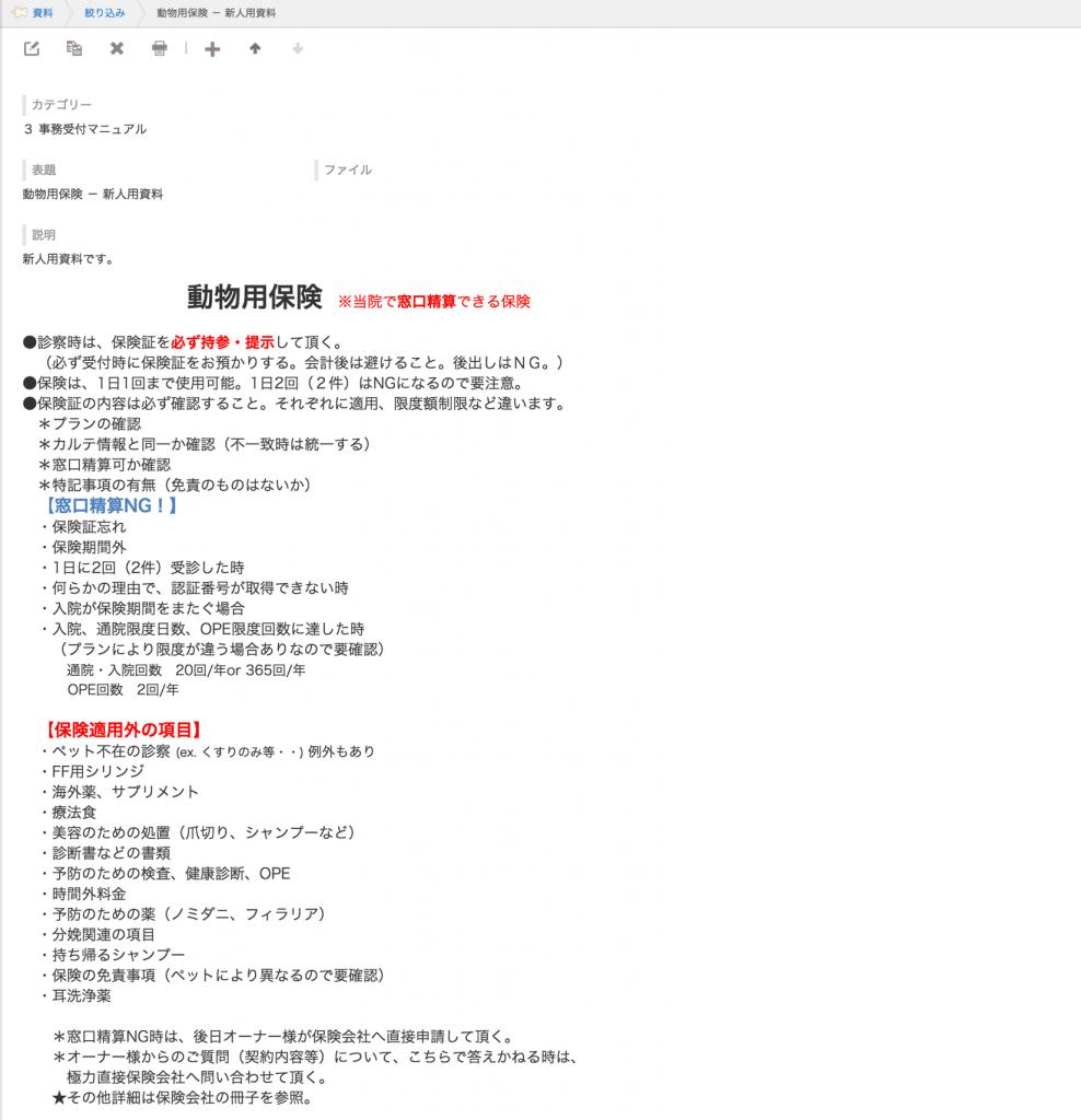 マニュアル_詳細画面1