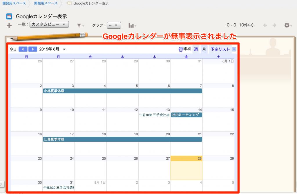 Googleカレンダー表示成功