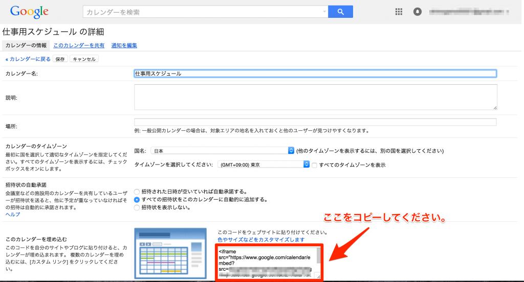 Googleカレンダー埋め込みタグ取得