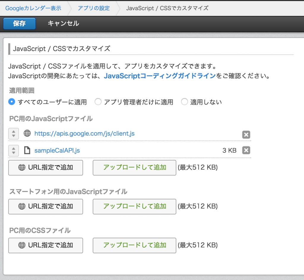 JavaScriptカスタマイズ画面